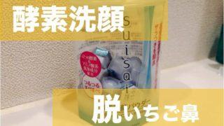 酵素洗顔suisai