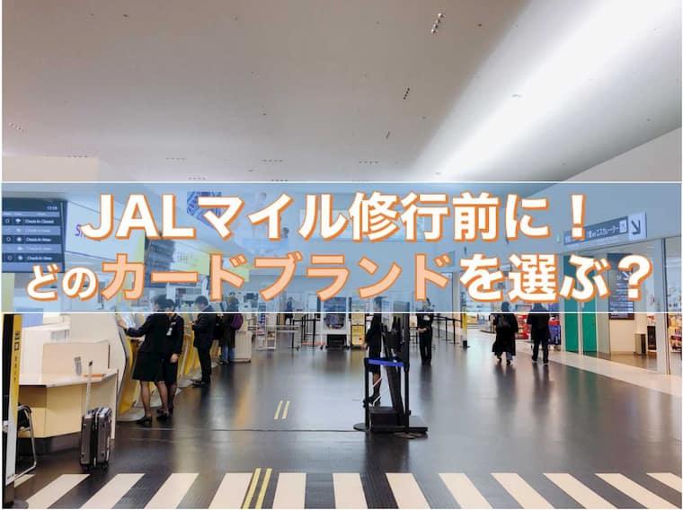 JALどのカードブランド