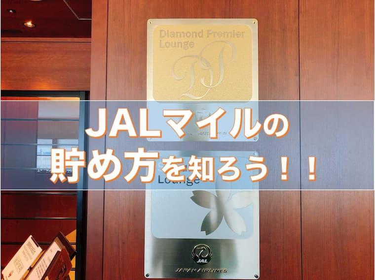 JALマイル貯め方