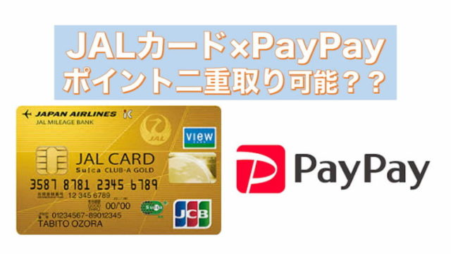 JAL PayPay