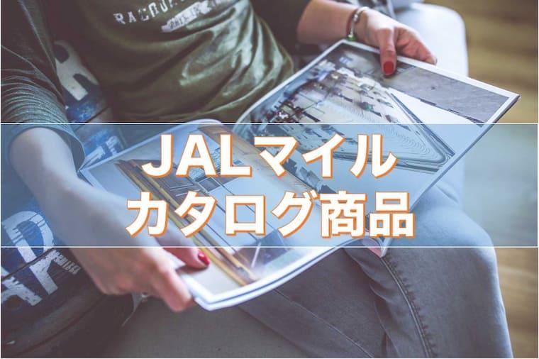 JALマイルカタログ商品
