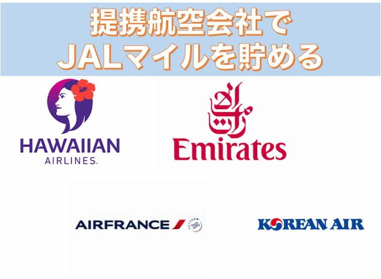 JALマイル提携航空会社