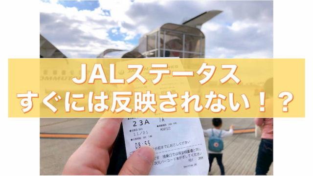JALステータス反映