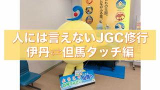 JGC但馬