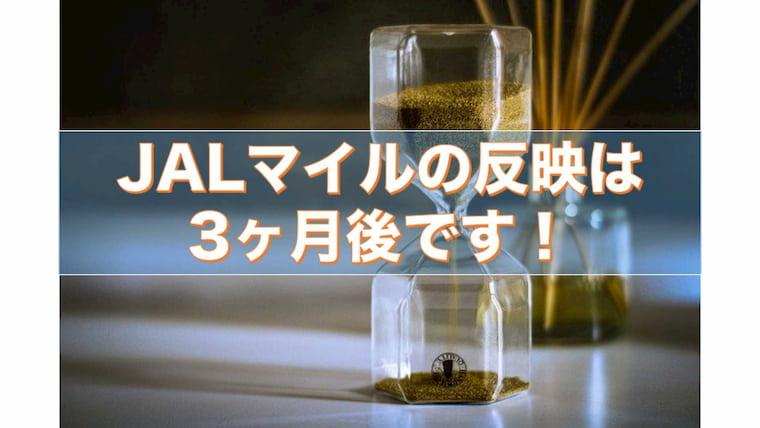 JALマイルAmazon
