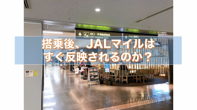 JALマイル反映