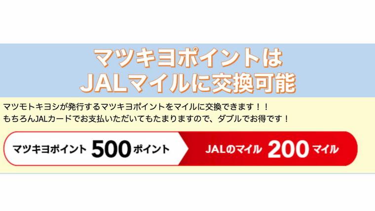 JALマイルマツキヨ