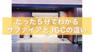 サファイア JGC