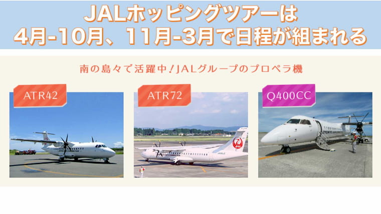 JALホッピングツアー