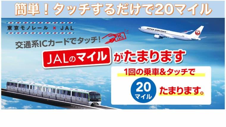 東京モノレールマイル