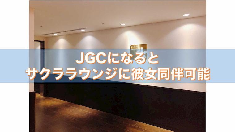 JGCサクララウンジ