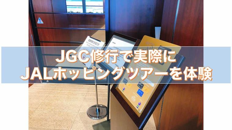 JGC修行 JALホッピングツアー体験