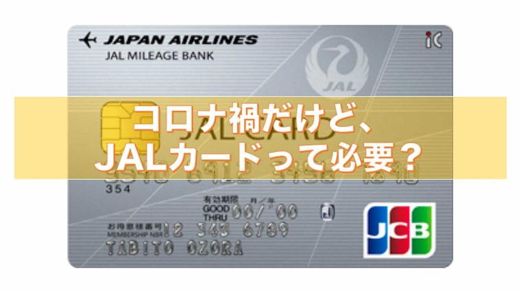 JALカード必要か?