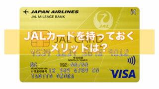 JALカードのメリット
