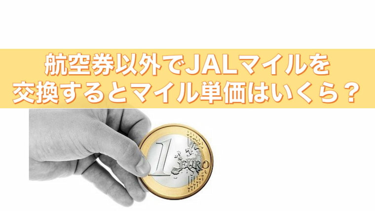 JALマイル単価