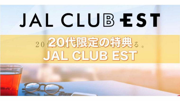 JALカードメリット