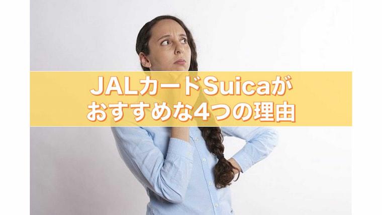 JALカードSuicaおすすめ