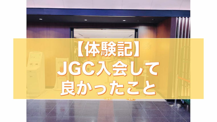 JGCよかったこと