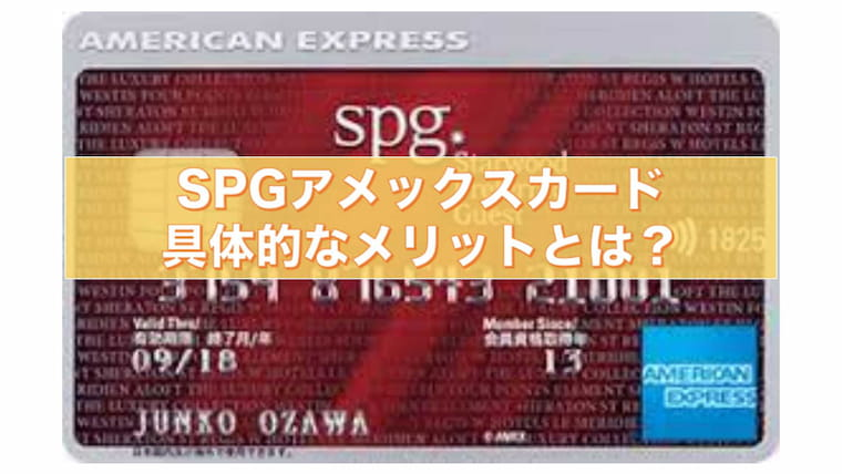 SPGアメックスメリット