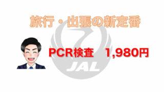 JAL PCR検査