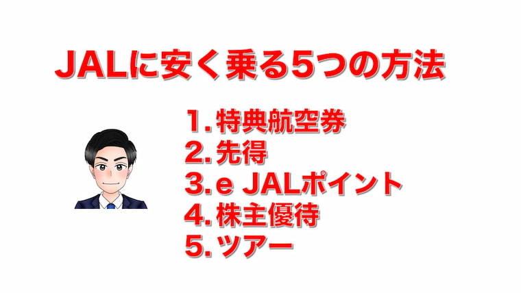 JAL 安く