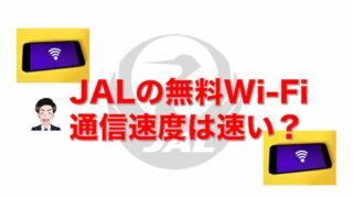 JAL wifi