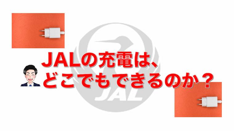 JAL 充電